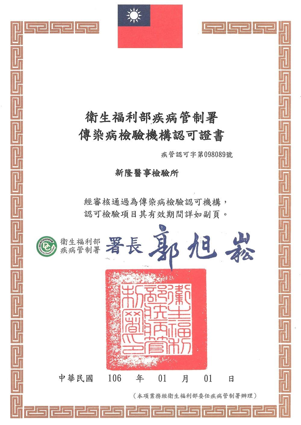 20190702傳染病證書-高解析-3