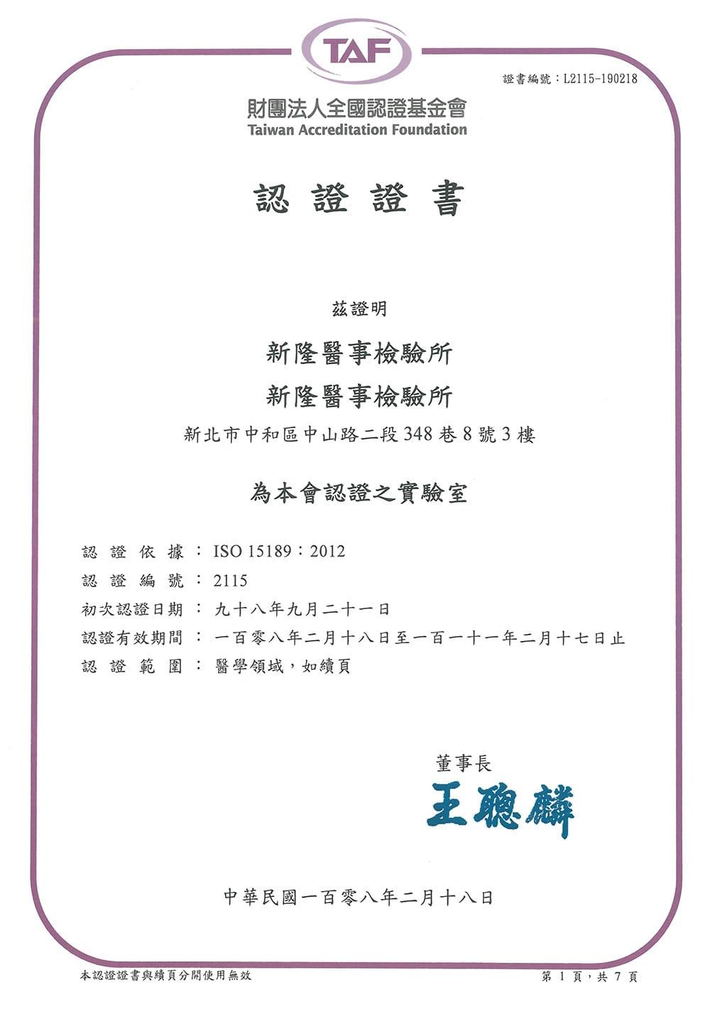 20190702-TAF證書-高解析-2