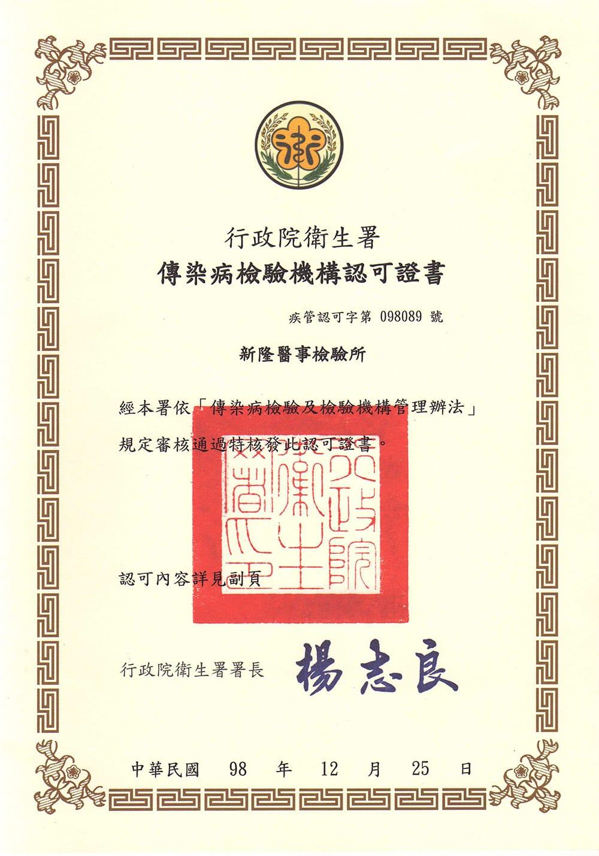 98年傳染病證書首頁-2