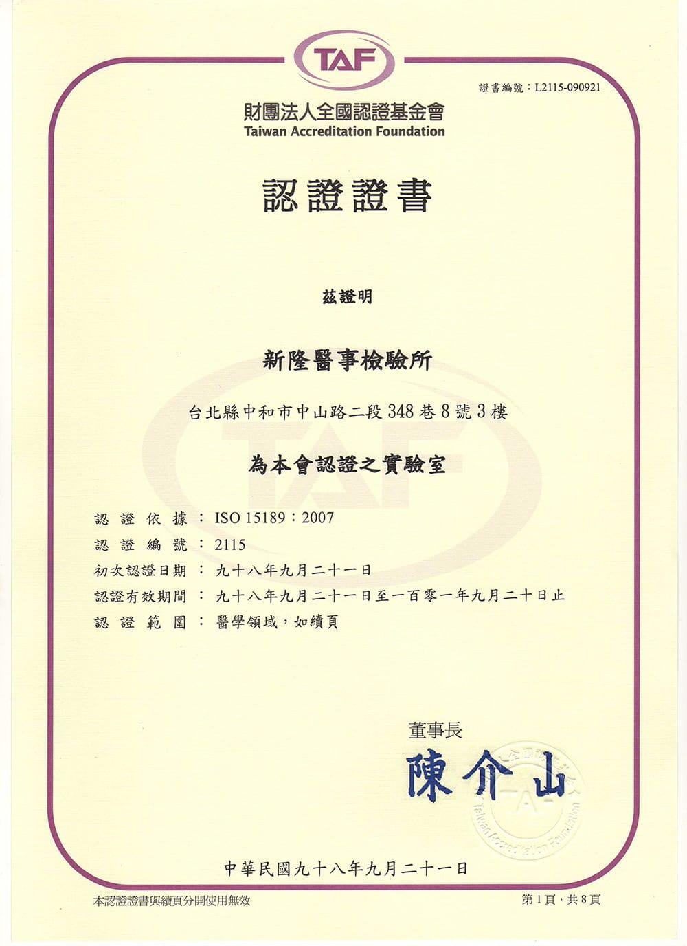 98年TAF證書首頁-2